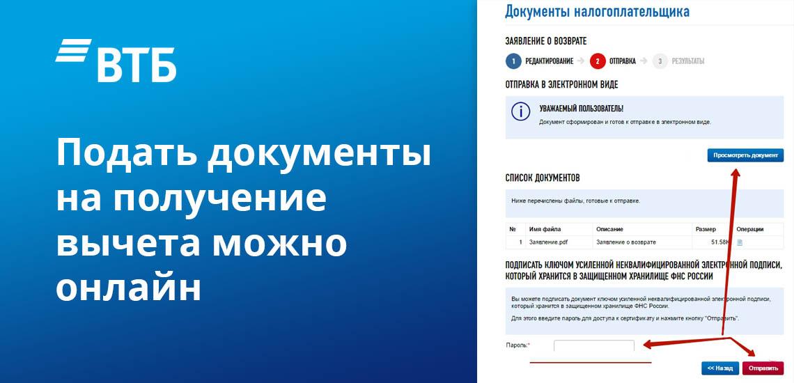 Подать документы на получение вычета можно онлайн