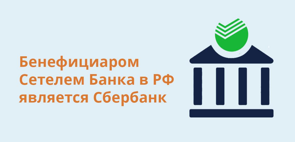 Бенефициаром Сетелем Банка в РФ является Сбербанк