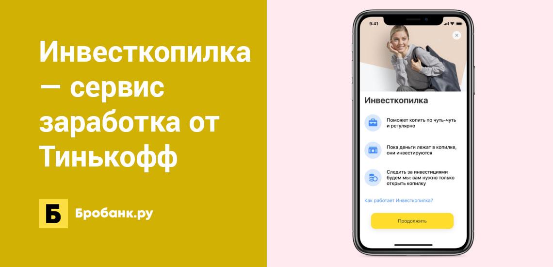 Инвесткопилка — сервис заработка от Тинькофф