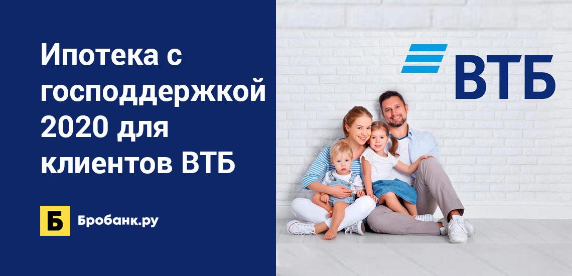 Ипотека с господдержкой 2020 для клиентов ВТБ