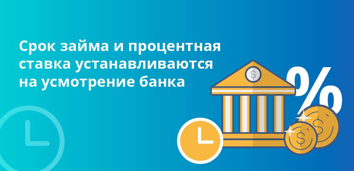 Срок займа и процентная ставка устанавливаются на усмотрение банка