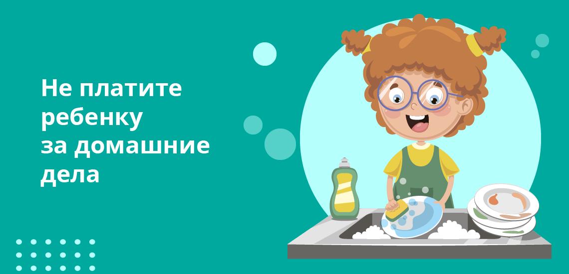 Ни в коем случае не платите ребенку за домашние дела