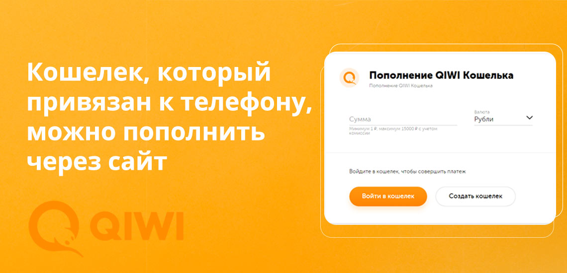 Кошелек, который привязан к  мобильному, можно пополнить через сайт