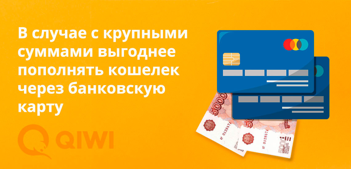 В случае с крупными суммами выгоднее пополнять кошелек через банковскую карту