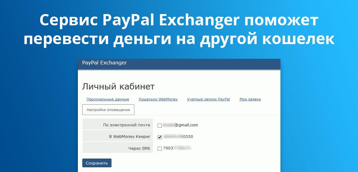 Сервис PayPal Exchanger поможет перевести деньги с одного кошелька на другой