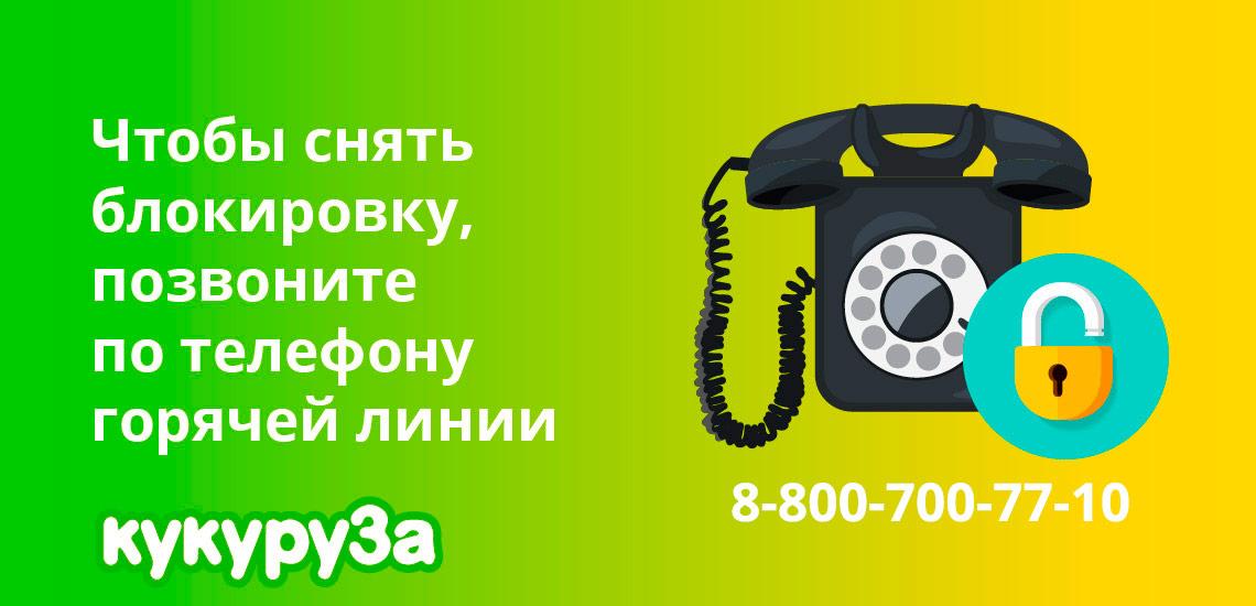 Чтобы разблокировать карту,позвоните по телефону горячей линии 8-800-700-77-10
