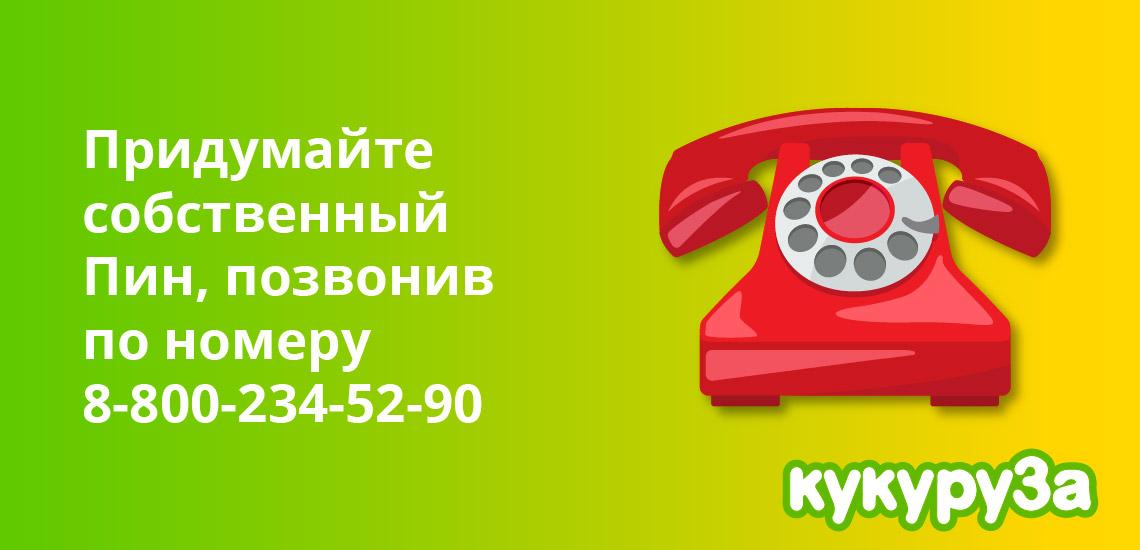 Придумайте собственный Пин, позвонив по номеру 8-800-234-52-90