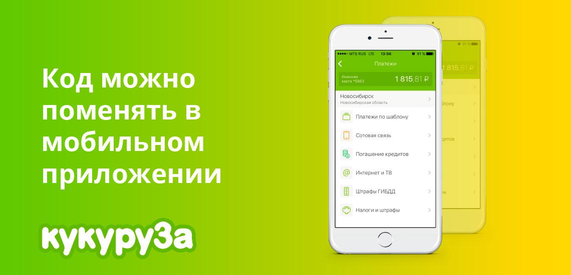 Код можно поменять в мобильном приложении