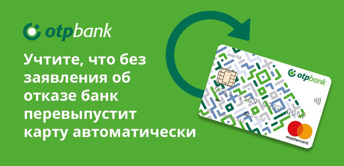 Учтите, что без заявления об отказе банк перевыпустит карту автоматически
