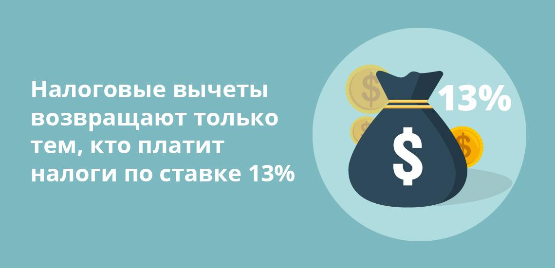 Налоговые вычеты возвращают только тем, кто платит налоги по ставке 13%