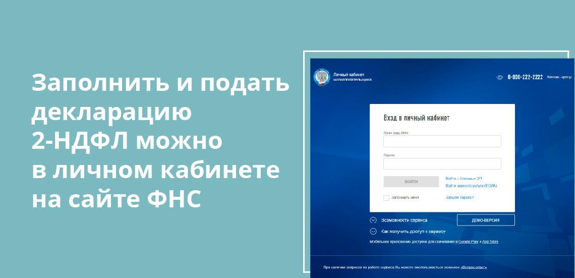Заполнить и подать декларацию 2-НДФЛ можно в личном кабинете на сайте ФНС