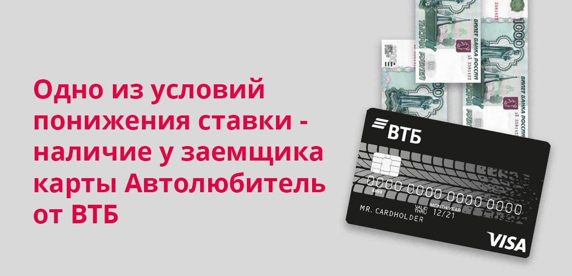Одно из условий понижения ставки - наличие у заемщика карты Автолюбитель от ВТБ