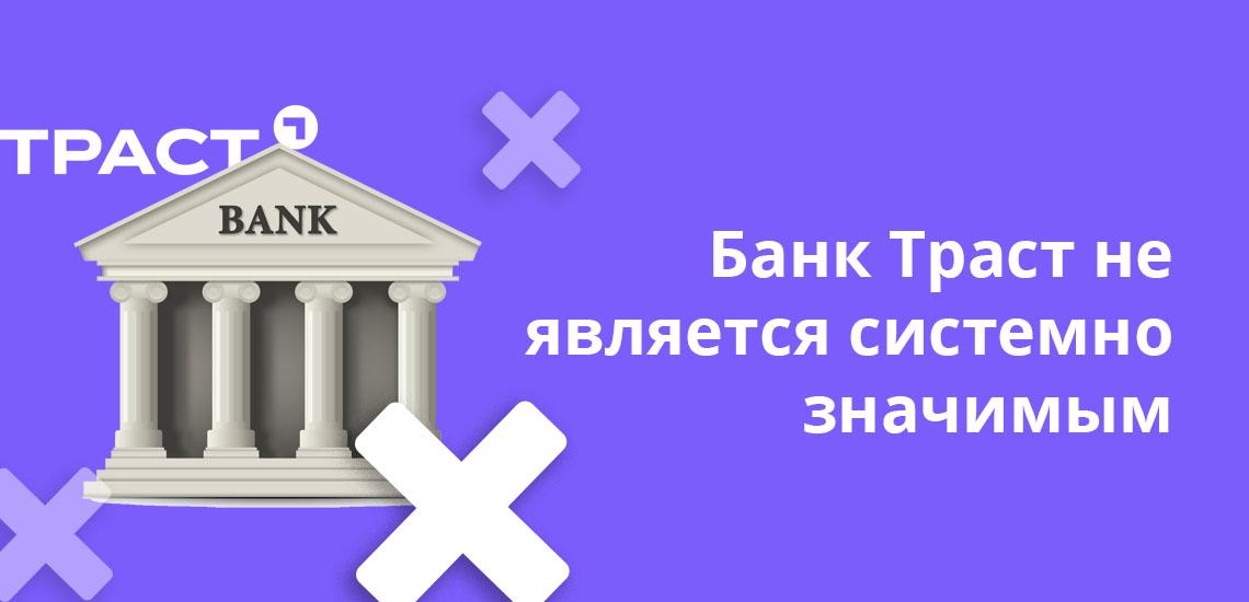 Банк Траст не является системно значимым