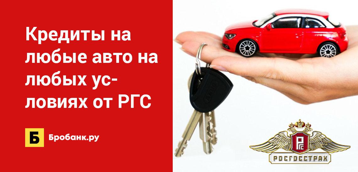 Кредиты на любые авто на любых условиях от РГС