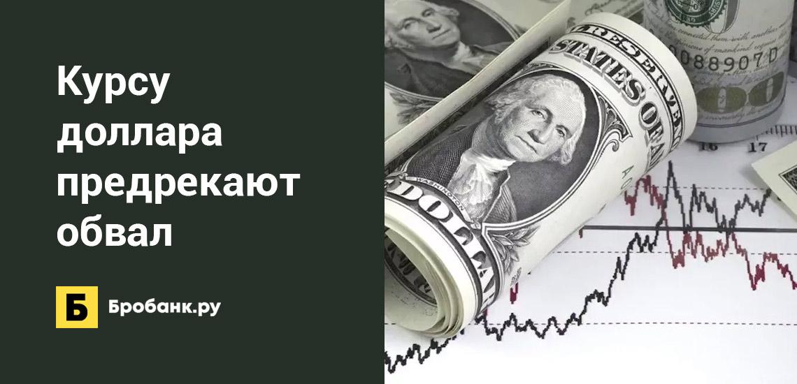 Курсу доллара предрекают обвал