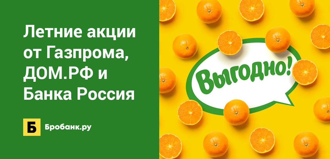 Летние акции от Газпрома, ДОМ.РФ и Банка Россия
