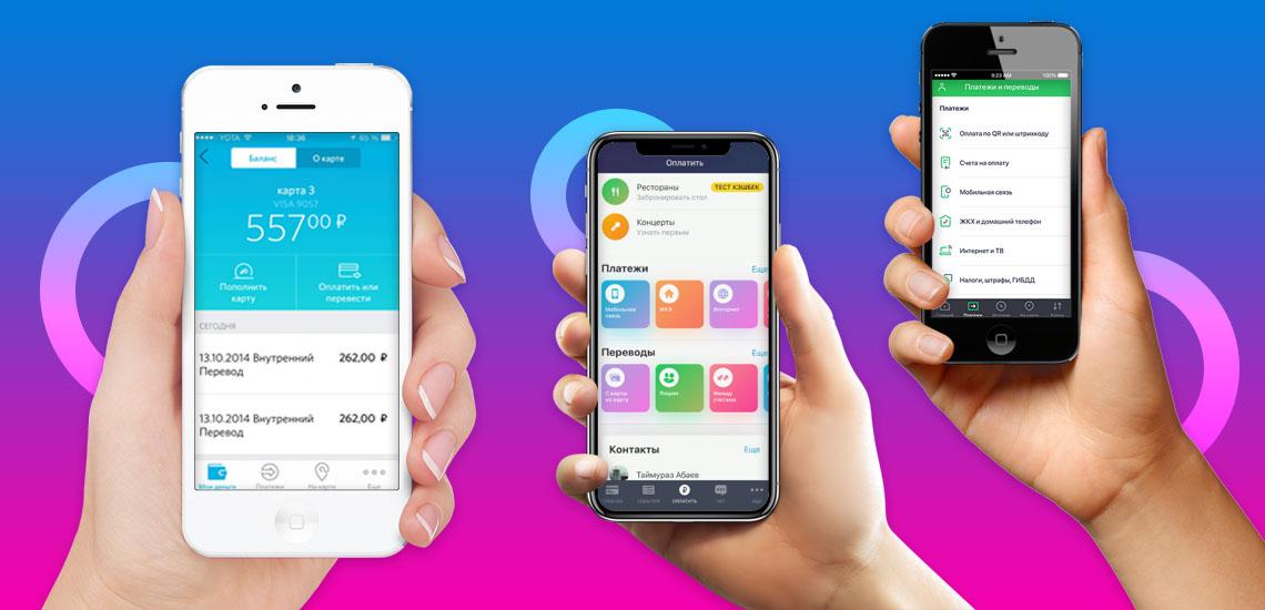 Лучшие мобильные банки для бизнеса I половины 2020 года