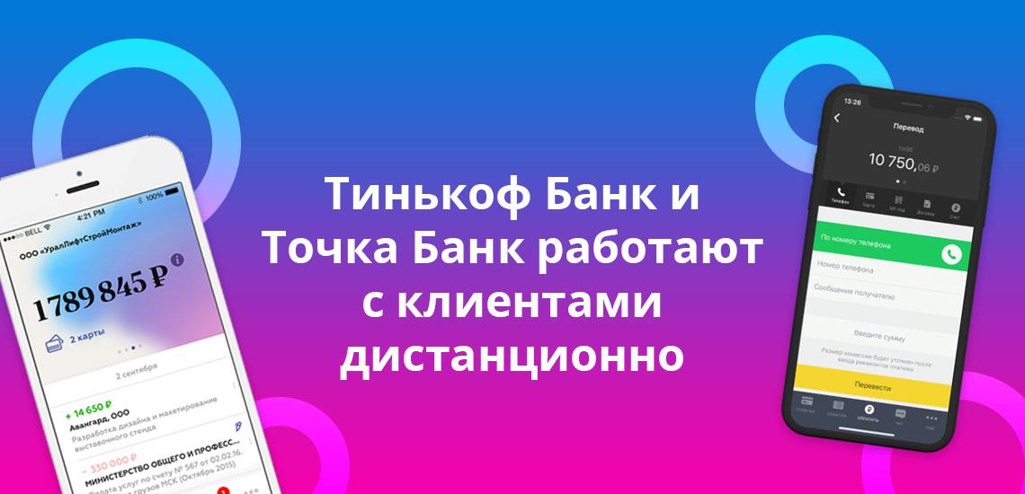 Тинькофф Банк и Точка Банк работают с клиентами дистанционно