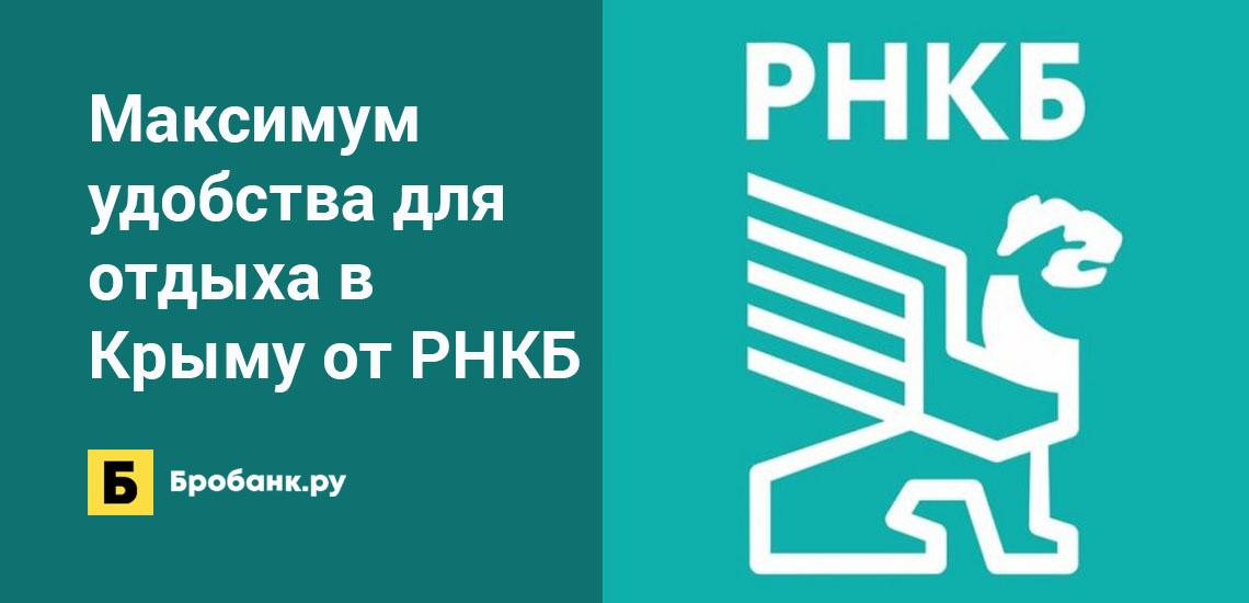 Максимум удобства для отдыха в Крыму от РНКБ