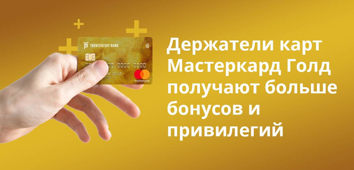 Держатели карт Мастеркард Голд получают больше бонусов и привилегий