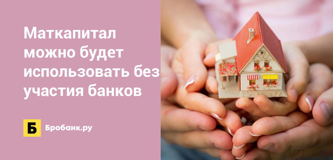 Маткапитал можно будет использовать без участия банков