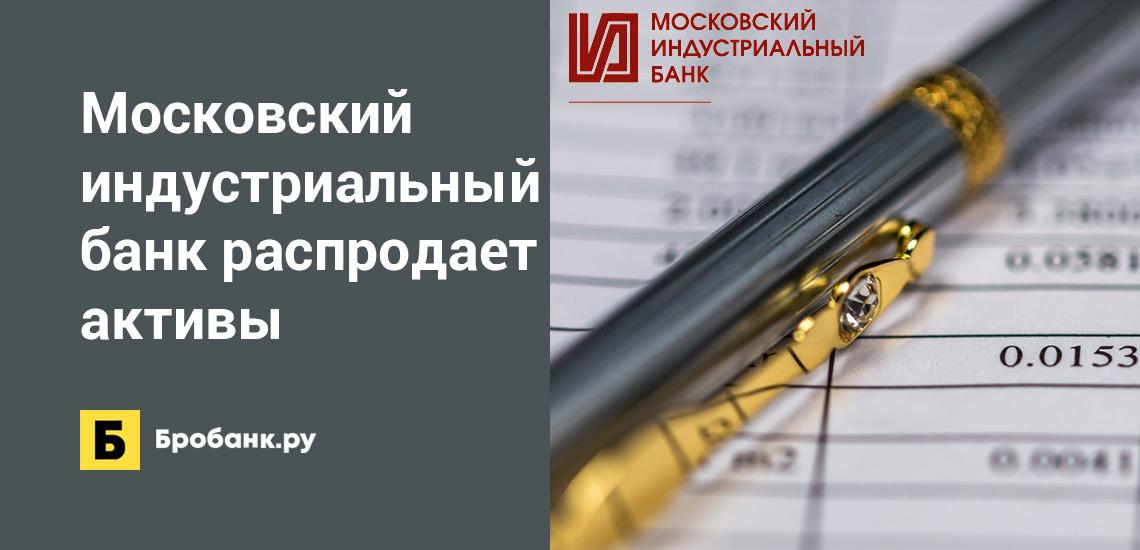 Московский индустриальный банк распродает активы