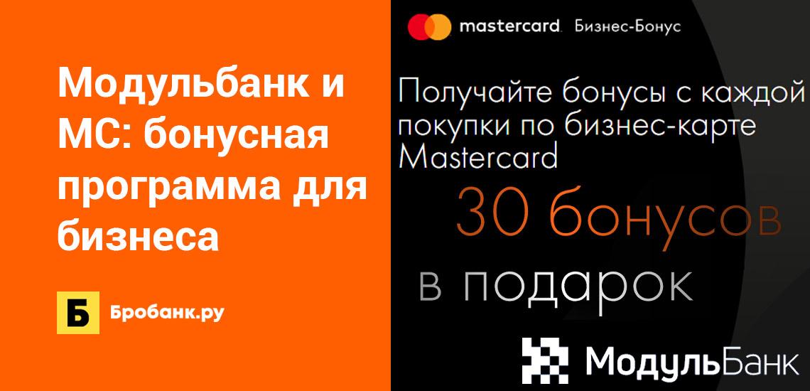 Модульбанк и Mastercard запустили бонусную программу для бизнеса