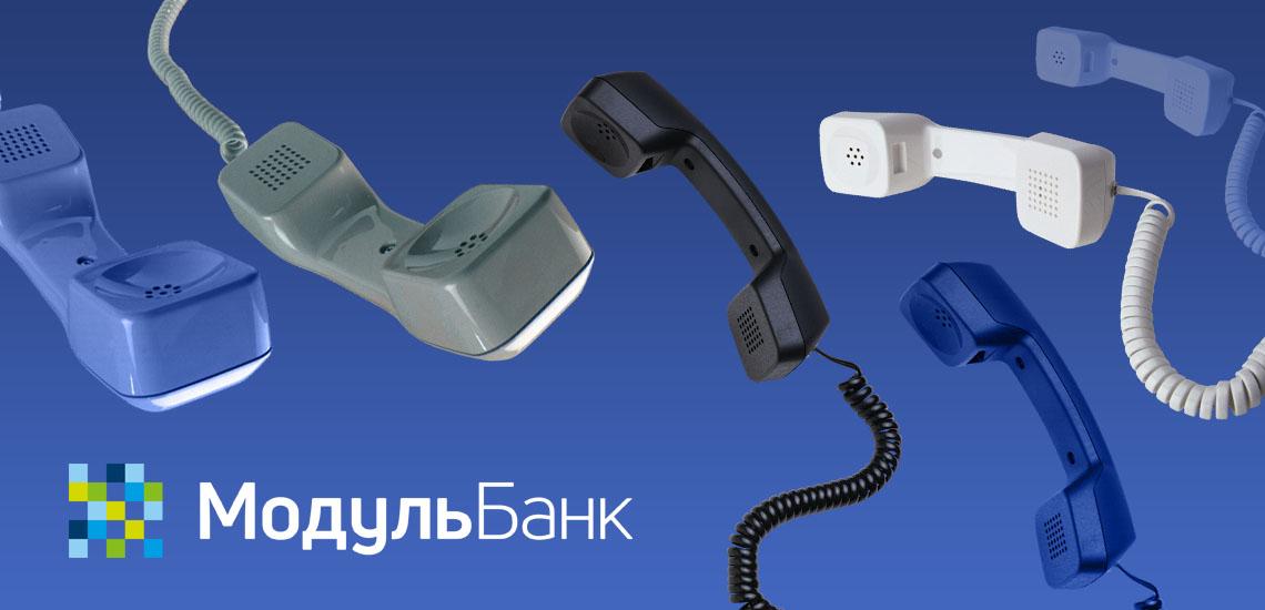 Телефон горячей линии Модульбанка