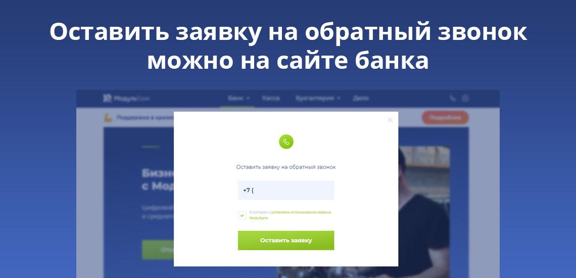 Оставить заявке на обратный звонок можно на сайте банка