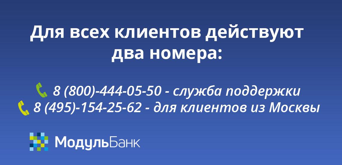 Для всех клиентов действуют два номера: служба поддержки и номер для московских клиентов
