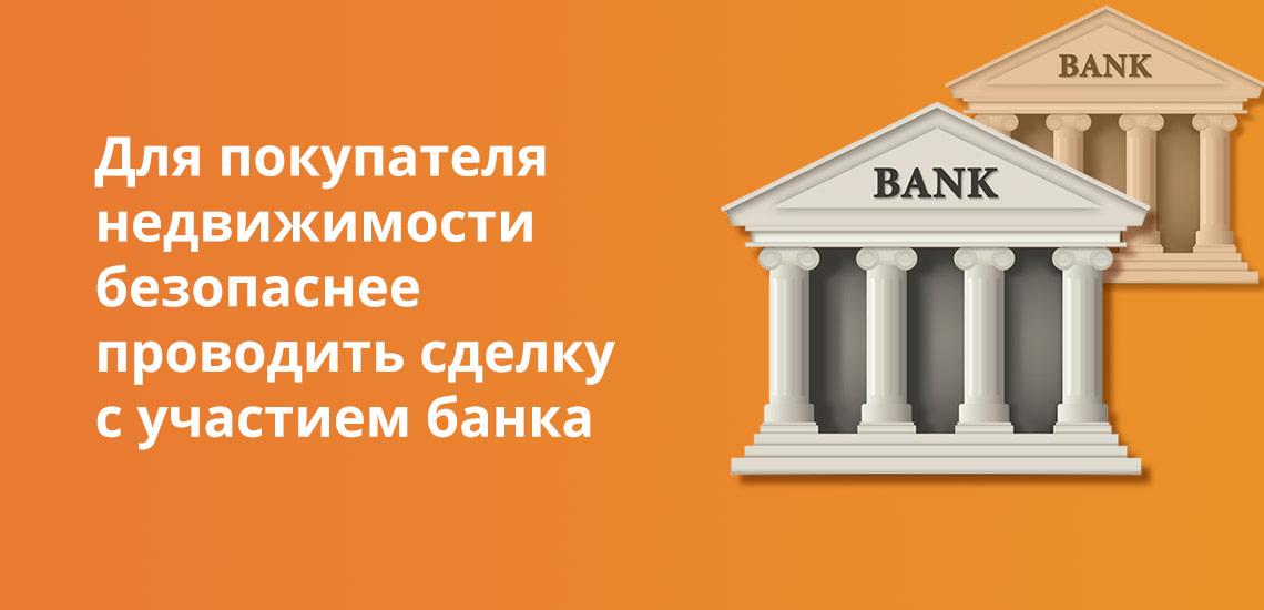 Для покупателя квартиры безопаснее проводить сделку при участии банка