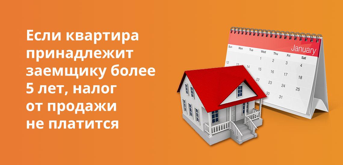 Если квартира принадлежит заемщику более 5 лет, платить налог от продажи не нужно