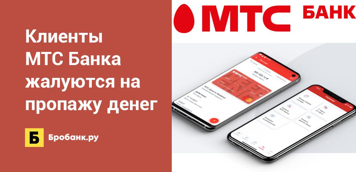 Клиенты МТС Банка жалуются на пропажу денег со счетов