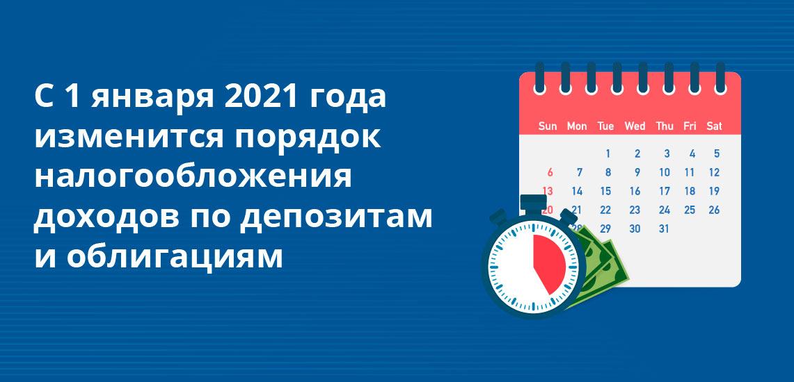 С 1 января 2021 года изменится порядок налогообложения доходов по депозитам и облигациям
