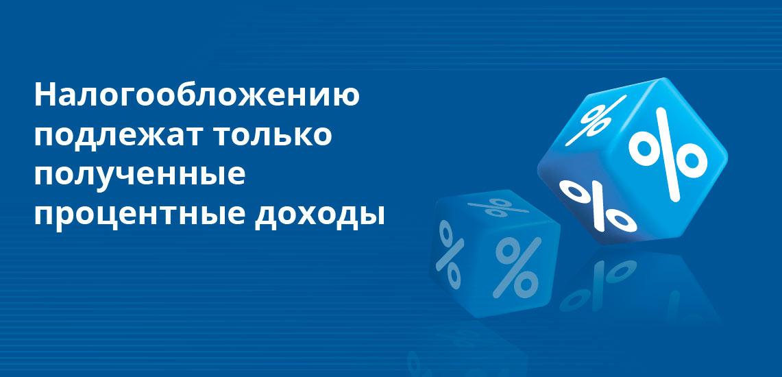 Налогообложению подлежат только полученные процентные доходы