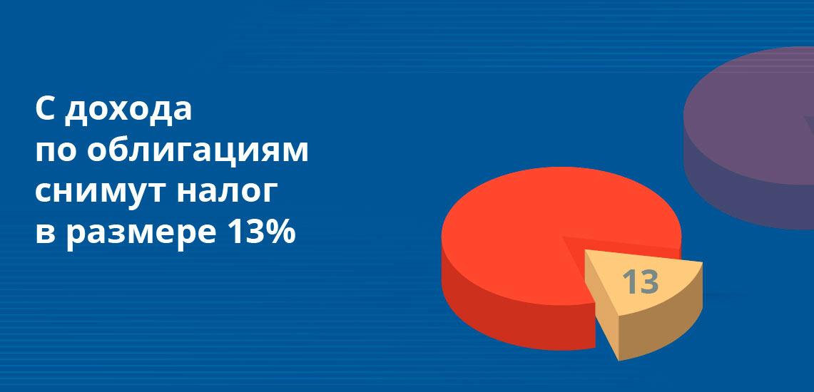 С дохода по облигациям снимут налог в размере 13%