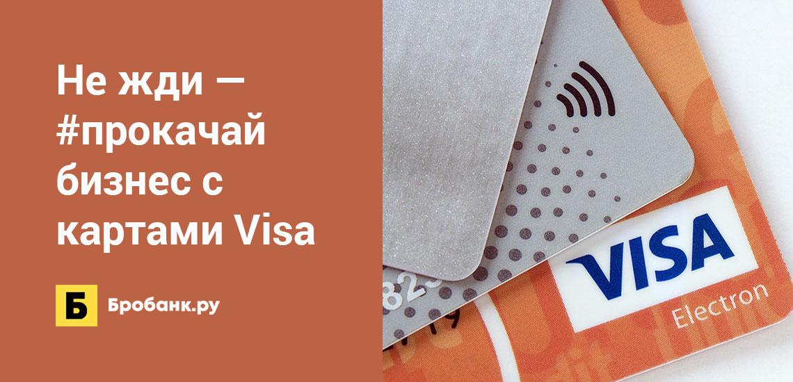 Не жди — #прокачайбизнес с картами Visa