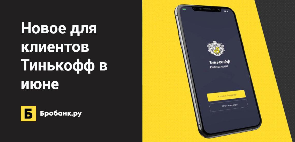 Новое для клиентов Тинькофф в июне