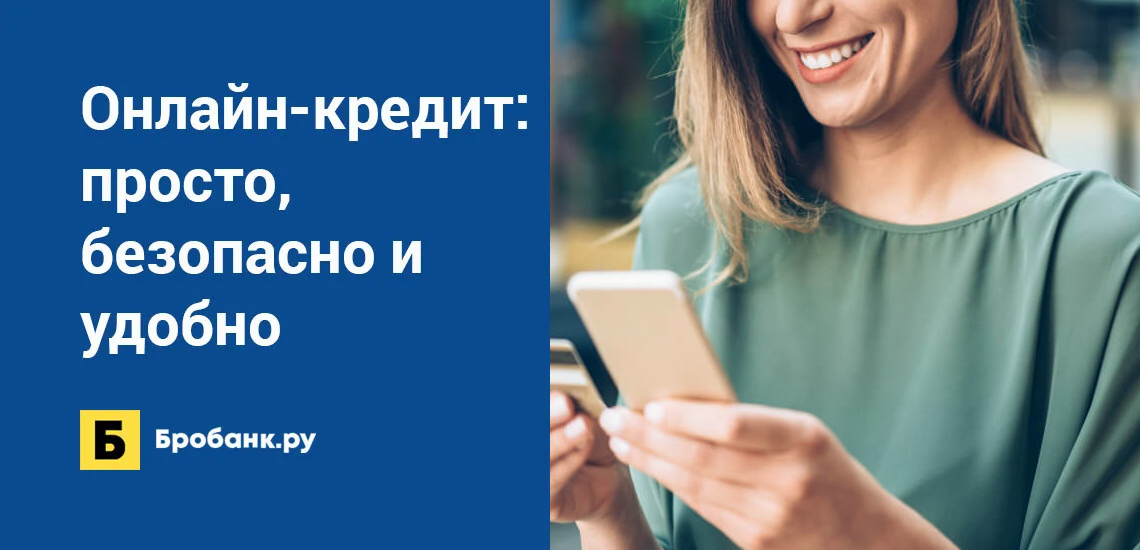 Онлайн-кредиты: просто, безопасно и удобно