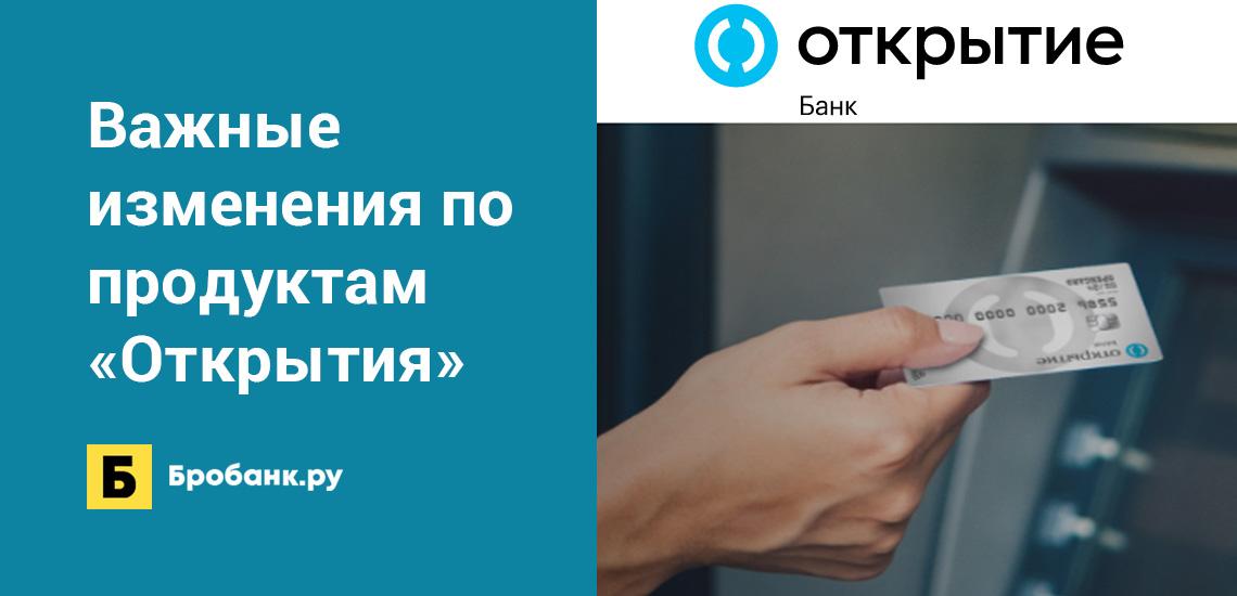 Важные изменения по продуктам банка «Открытие»