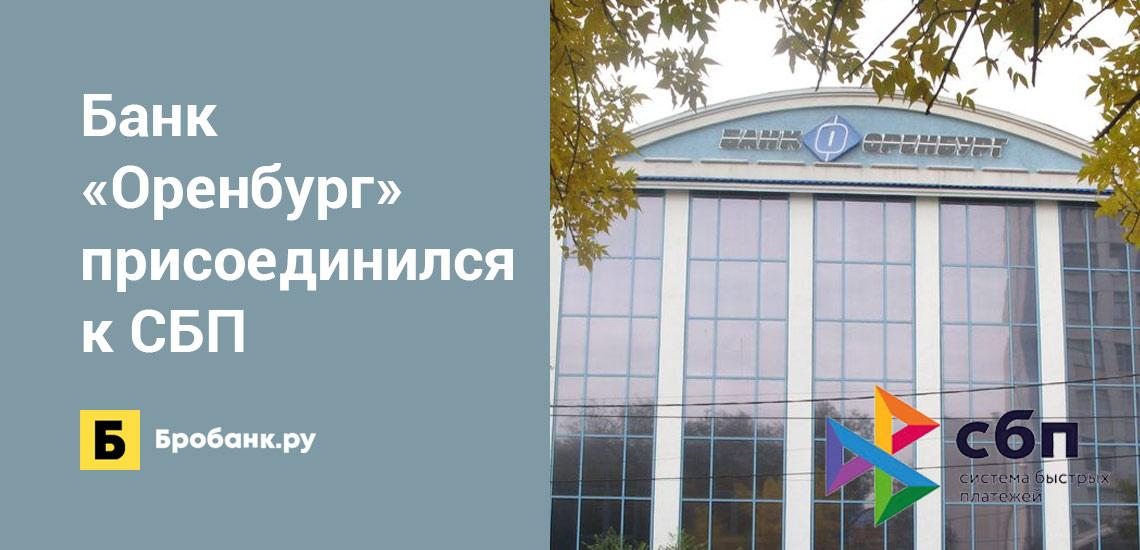 Банк Оренбург присоединился к СБП