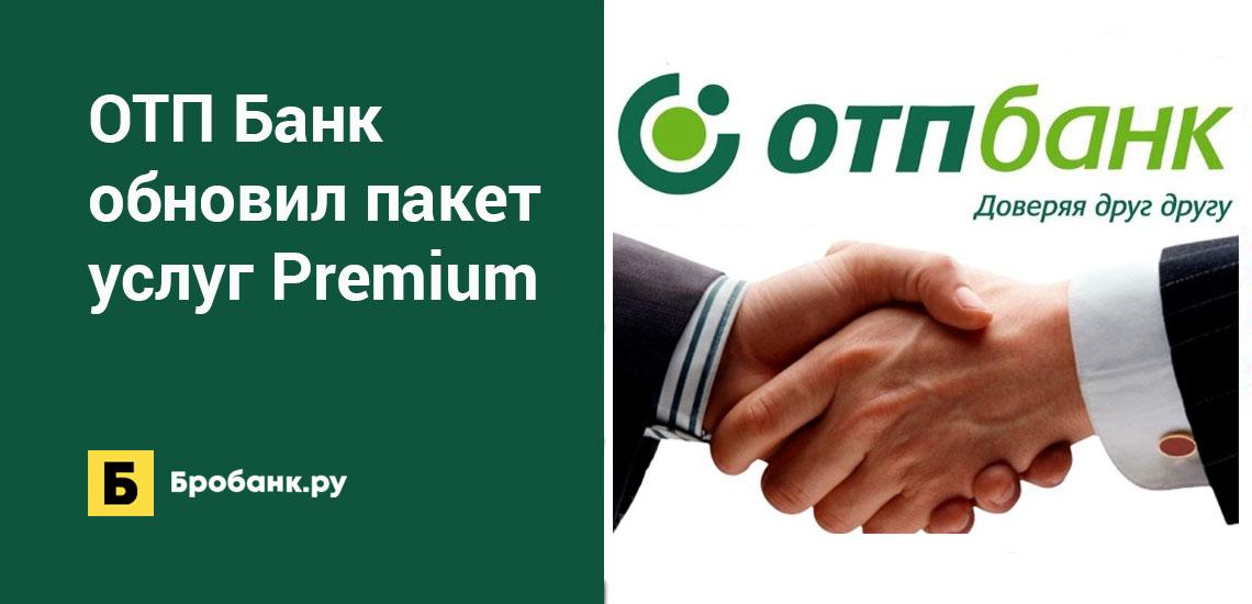 ОТП Банк обновил пакет услуг Premium