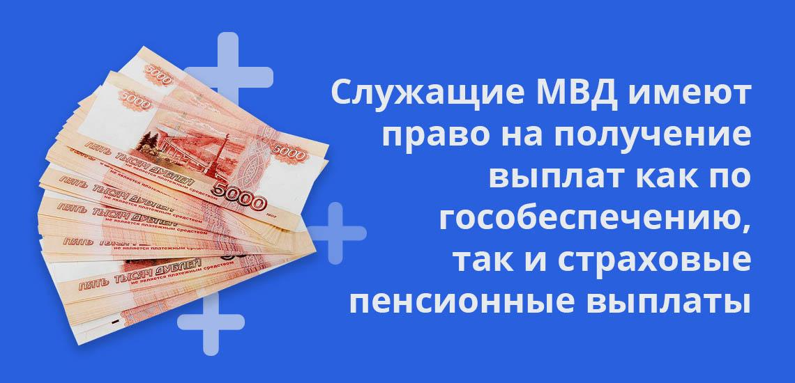 Служащие МВД имеют право на получение выплат как по гособеспечению, так и страховые пенсионные выплаты
