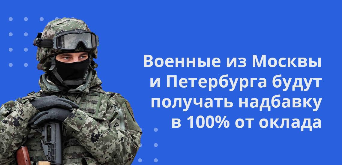 Военные из Москвы и Петербурга будут получать надбавку в 100% от оклада