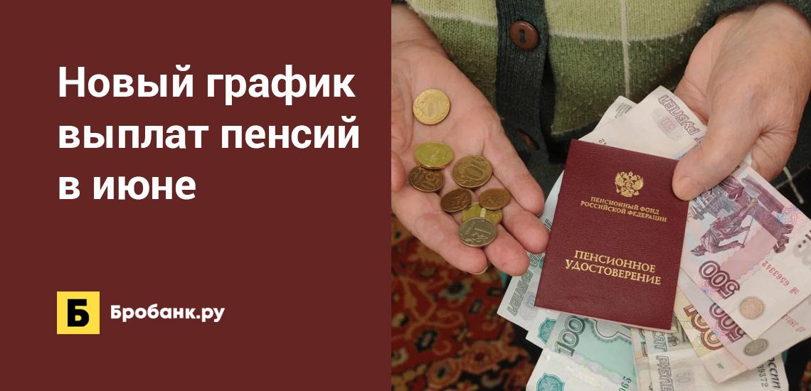 Новый график выплат пенсий в июне