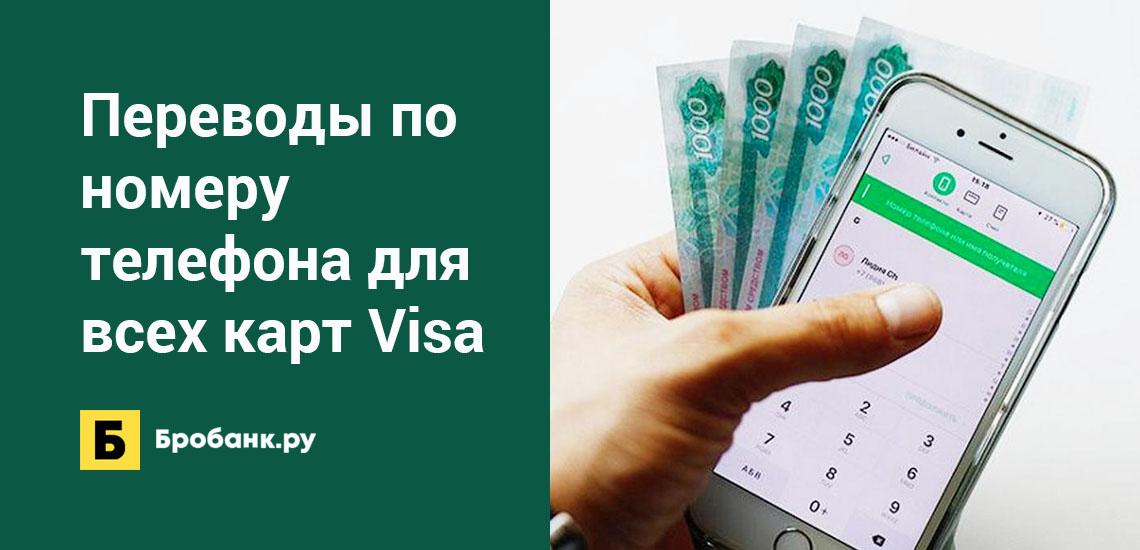 Переводы по номеру телефона для всех карт Visa