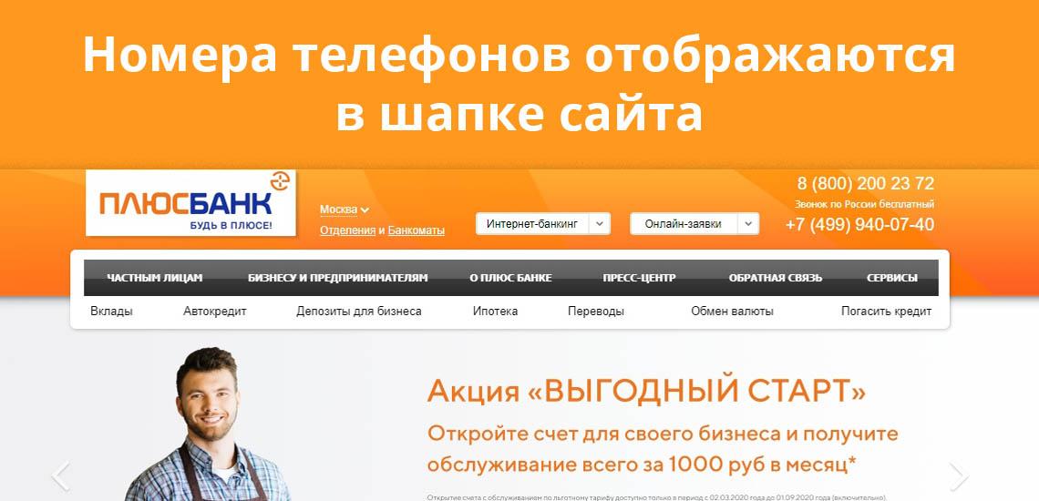 Номера телефонов отображаются в шапке сайта
