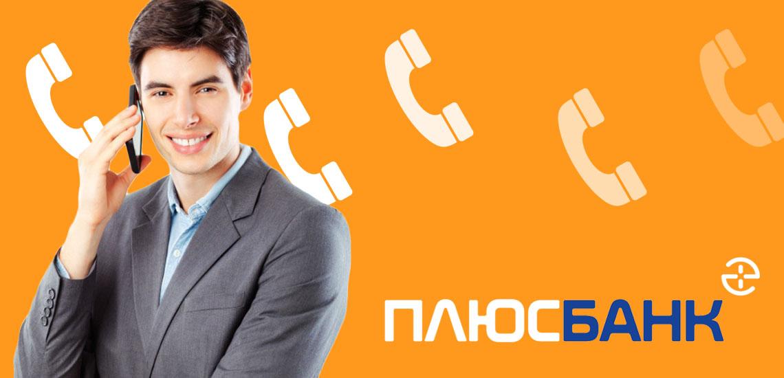 Номер телефона Плюс Банка