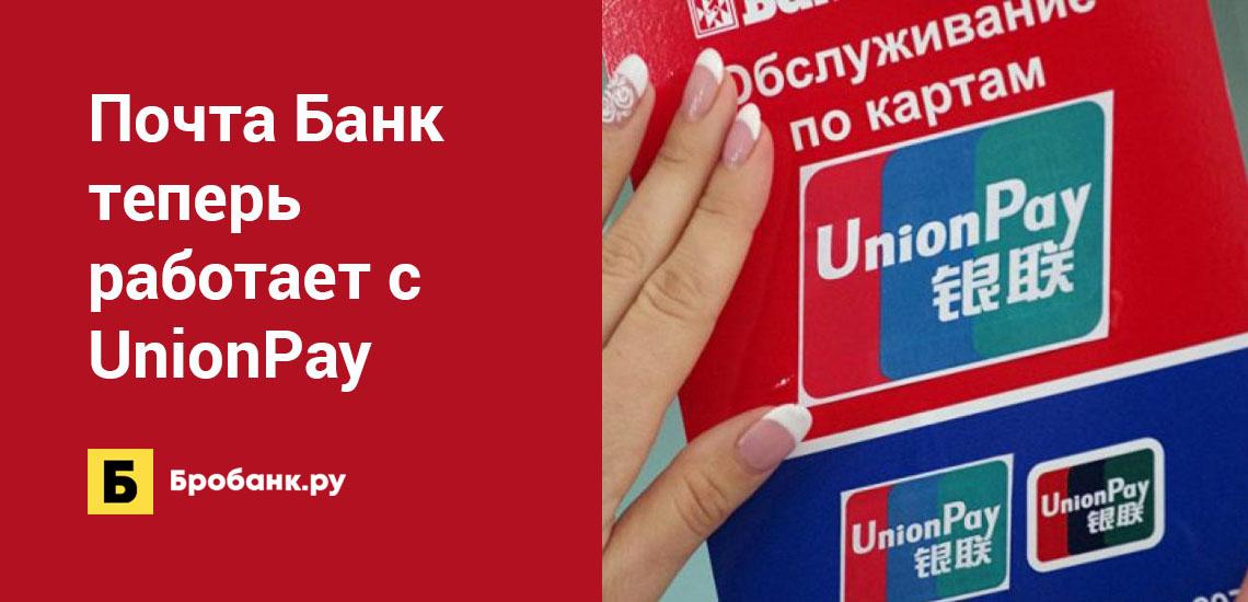 Почта Банк теперь работает с UnionPay