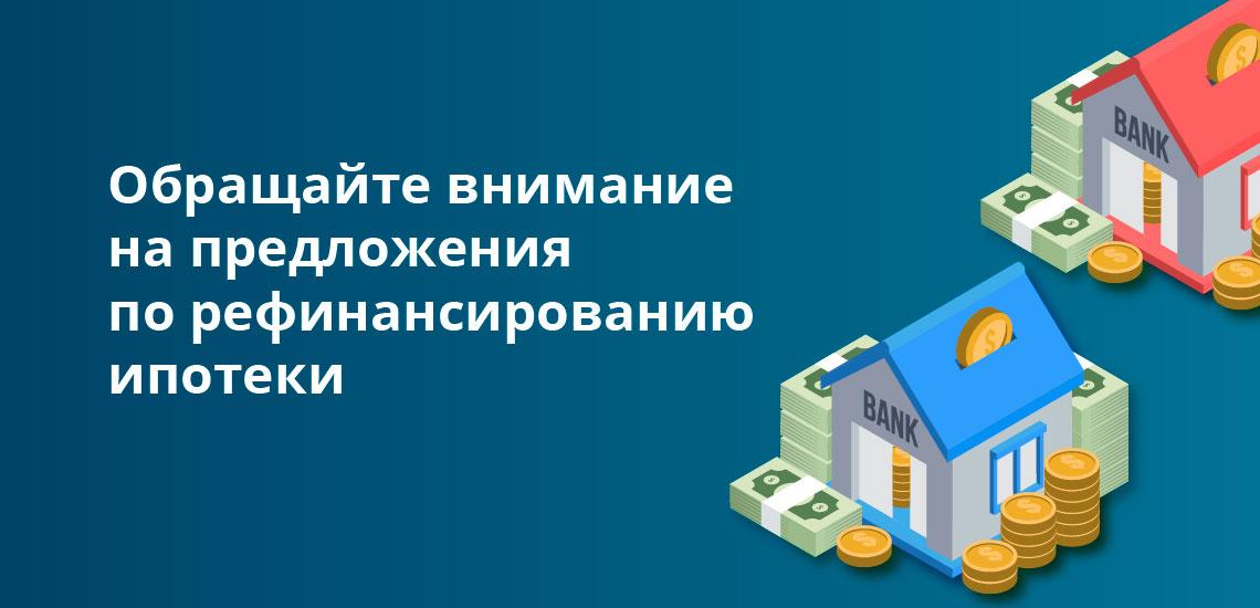 Обращайте внимание на предложения банков по рефинансированию ипотеки
